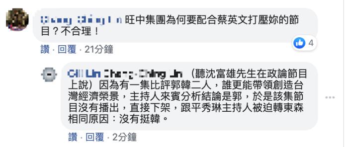 ▲有網友加碼爆料,真正停播的原因可能是因為「沒有挺韓」。(圖/翻攝自黃智賢臉書)