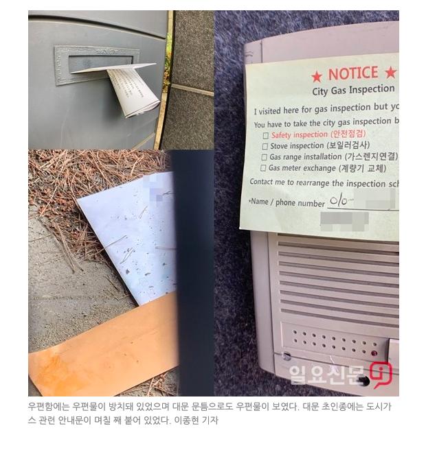 <br> ▲雙宋愛巢信箱堆滿信件,門鈴上的瓦斯傳單也貼許久未撕下。(圖/翻攝ilyo)