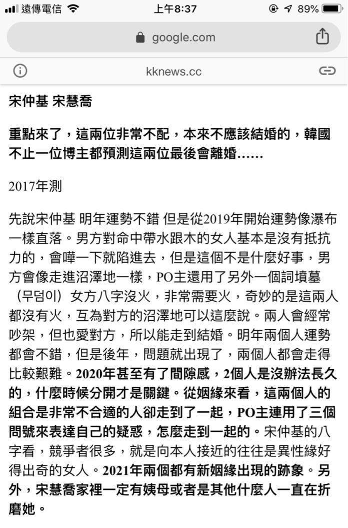 ▲早在 2017 年韓國就有知名算命師預測,這兩位若結婚最後會分開。(圖/翻攝自 PTT )