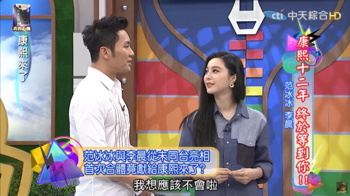 ▲范冰冰與李晨節目上的對話,如今看來格外諷刺。(圖/YouTube)