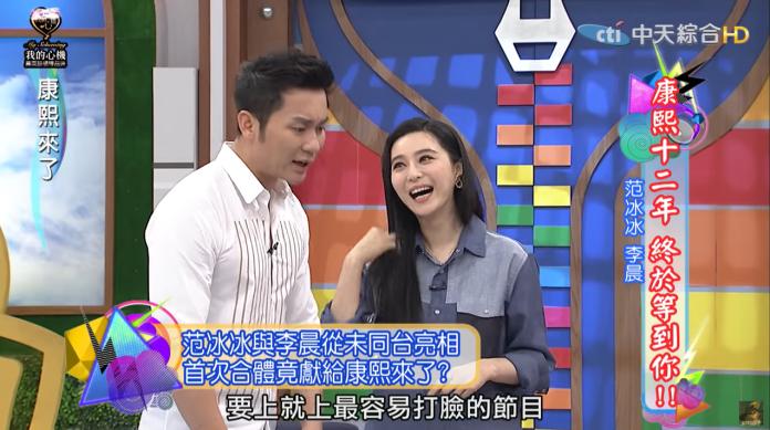▲范冰冰(右)、李晨3年前上《康熙來了》,成了首次也是唯一一次在台灣合體。(圖/YouTube)