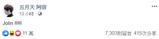 <br> ▲阿信恭賀好友蔡依林得獎。(圖/臉書)