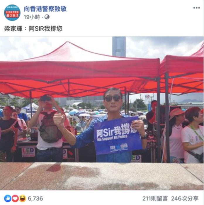 梁家輝挺港警暴力鎮壓 冒雨舉牌「我撐您」被罵翻