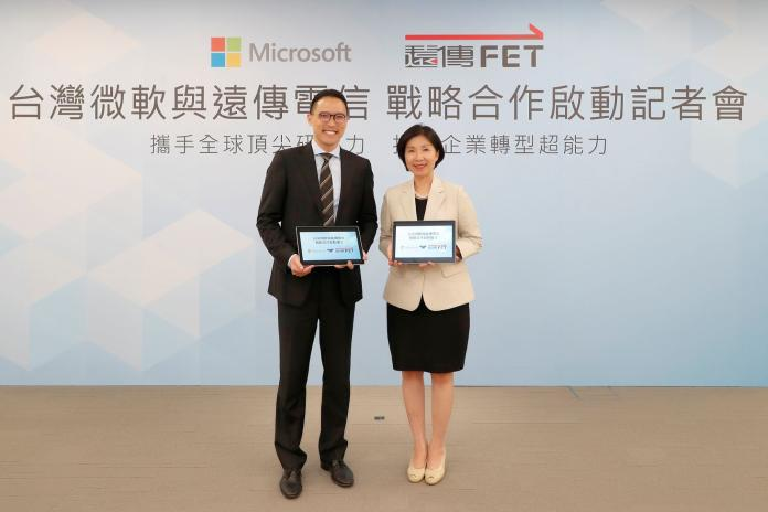 台灣微軟與遠傳電信於今(1)日舉行戰略合作啟動記者會,由台灣微軟總經理孫基康與遠傳電信總經理井琪一同宣布合作啟動,加速實現轉型。