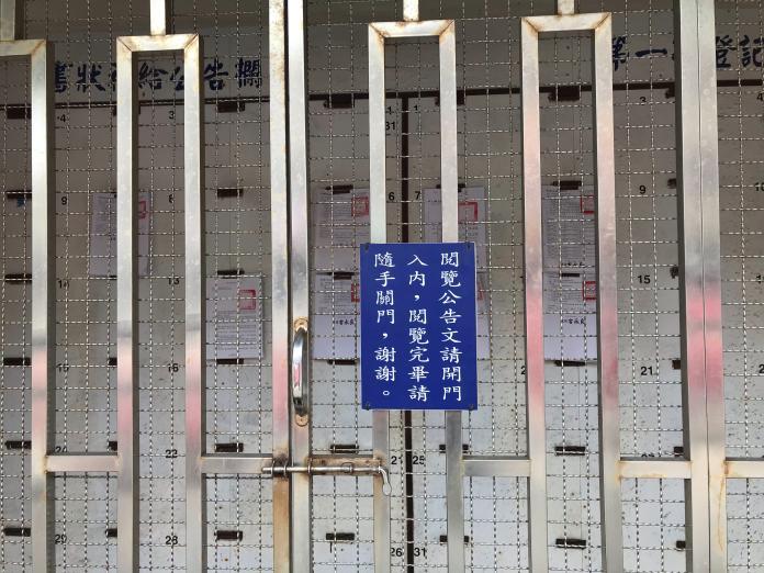 <br> ▲竹北地政事務所的公告欄在鐵籠子裡面,要看公告文內容得先開門入內。(圖/記者常似虎攝,2019.07.02)