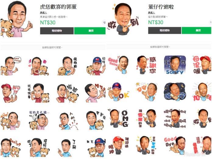 郭台銘搶攻年輕人選票 「競選口頭禪」貼圖上架