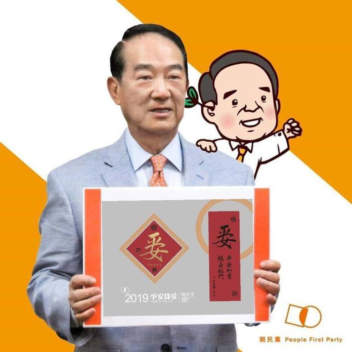 直播/宋楚瑜5度出征 宣布投入2020總統大選
