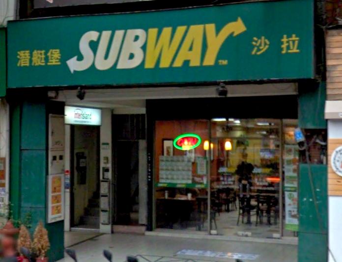 ▲連鎖速食店 SUBWAY 。(圖/翻攝自 Google map )