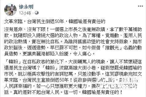 ▲時代力量立法委員徐永明臉書全文。(圖/翻攝自徐永明臉書)