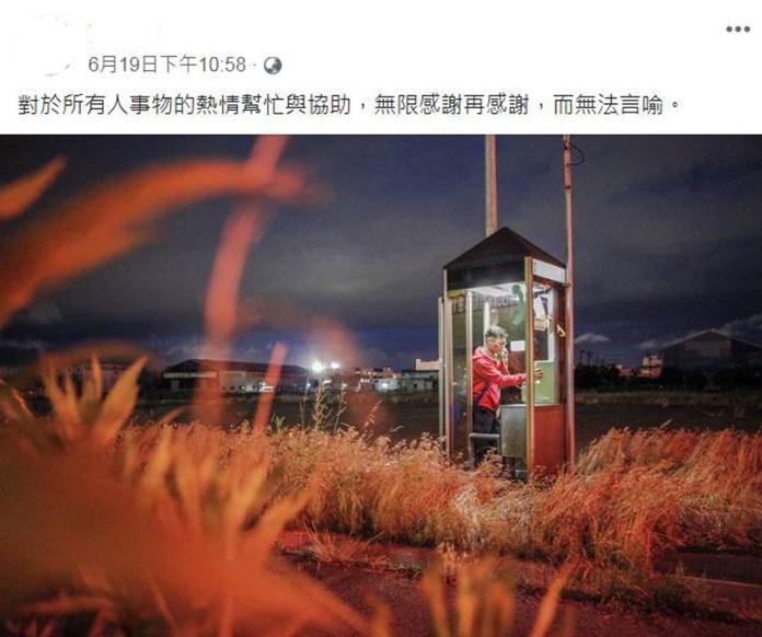 薛姓消防員臉書攝影作品
