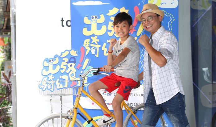 ▲阿松(右)首次主持兒少節目《出發騎幻島》帶兒子紀昀希(左)一起上工。(圖/公視提供)