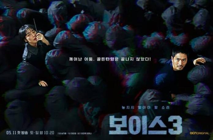名家論壇》柯志遠/《Voice 3》更暗黑更驚悚也更反英雄