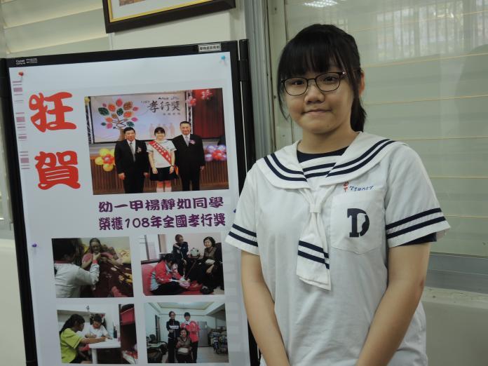 影/<b>達德商工</b>楊靜如獲108年全國孝行獎