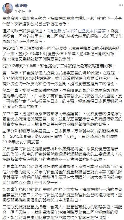 ▲(圖/翻攝自李正皓臉書)