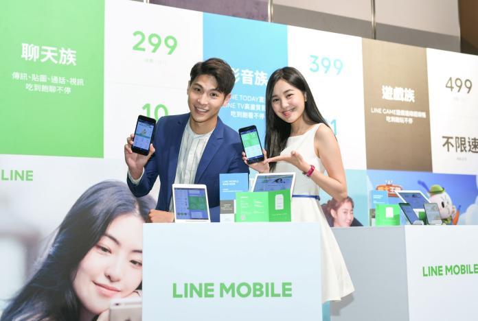 LINE MOBILE限時推出上網吃到飽方案   遠傳推歐洲漫遊優