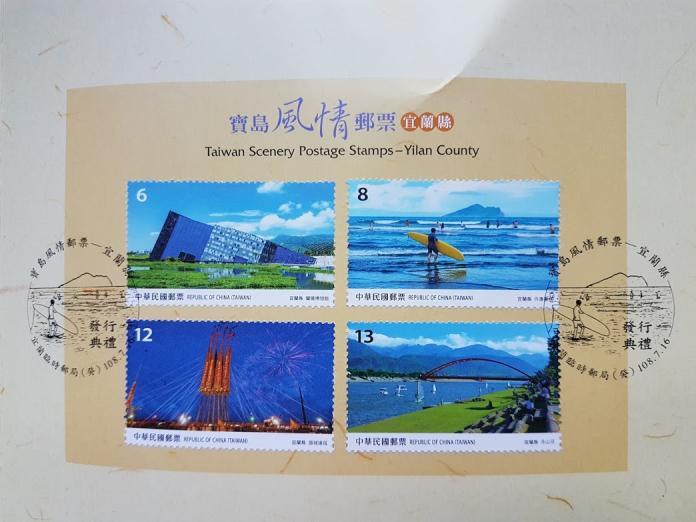 中華郵政發行「寶島風情郵票」宜蘭四景點首度入列