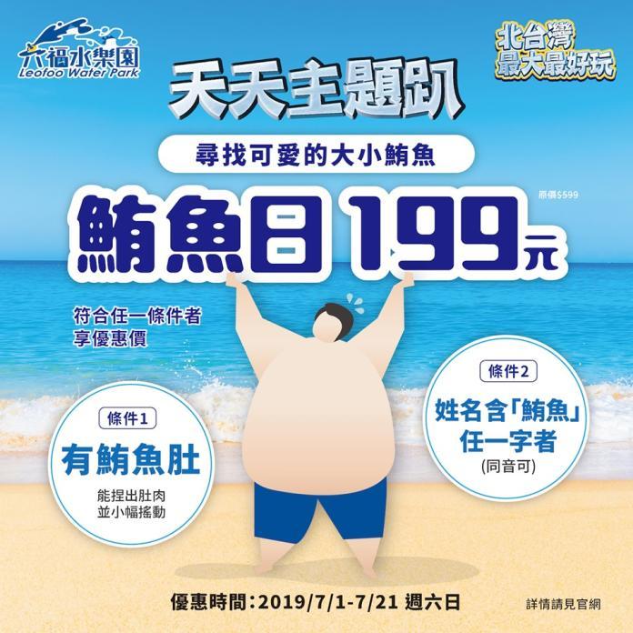 <br> ▲六福水樂園推出鮪魚日主題趴,只要小腹能捏出肚肉就符合「鮪魚肚」條件享優惠。(圖/六福村提供)