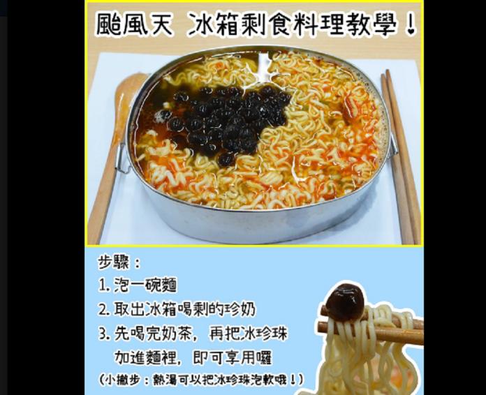 別侮辱珍珠!內政部小編教颱風天吃「珍珠泡麵」引眾怒