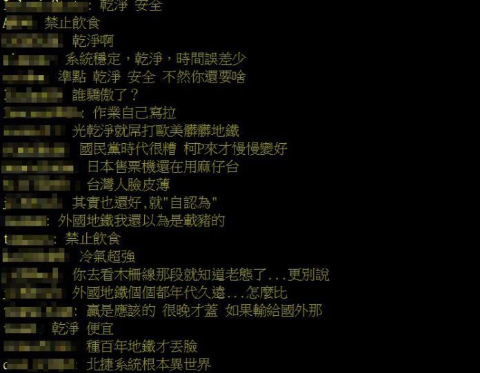 <br> ▲網友認為北捷乾淨、整齊且明亮,路線容易懂且價格便宜,稱作台灣之光也沒問題。(圖/取自批踢踢八卦版)