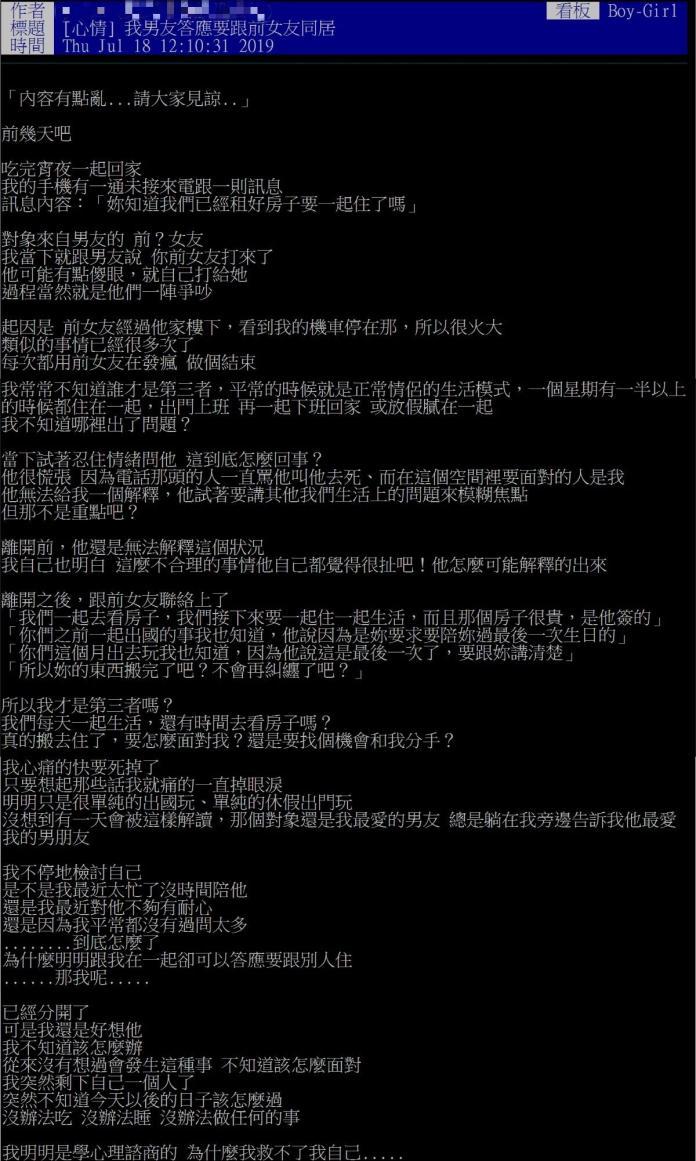 ▲劇情急轉直下,網友們認為原 Po 成了小三。(圖/翻攝自 PTT 男女版)