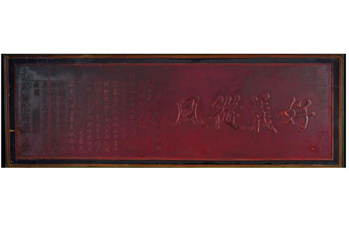 雲林首件 <b>福興宮</b>「好義從風」匾獲國家指定重要古物