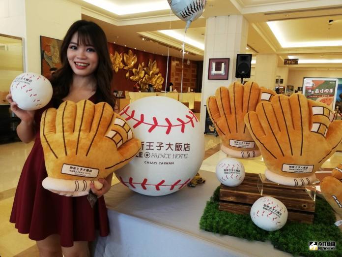 ▲嘉義唯一五星級大飯店推出棒球主題套裝,超值吸睛。(圖/記者邱嘉琪攝,2019.07.19)