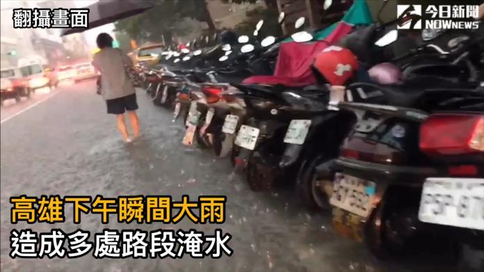 ▲高雄下午下起了瞬間大雨,多處路段傳出淹水災情。(圖/記者郭俊暉翻攝)