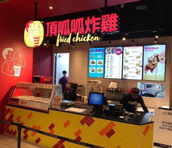 <br> ▲頂呱呱是台灣本土炸雞速食店。(圖/取自頂呱呱 TKK 臉書)