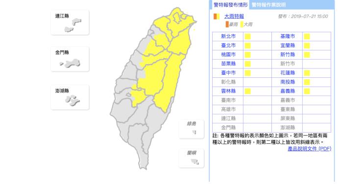 ▲氣象局發布大雨特報。(圖/擷取自中央氣象局)