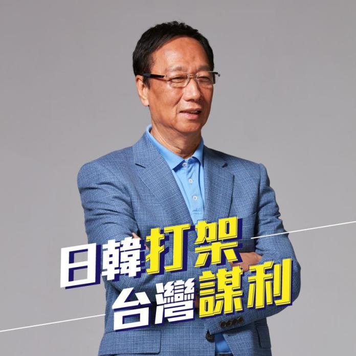 郭台銘「經濟控」 看日韓貿易戰給台灣3省思