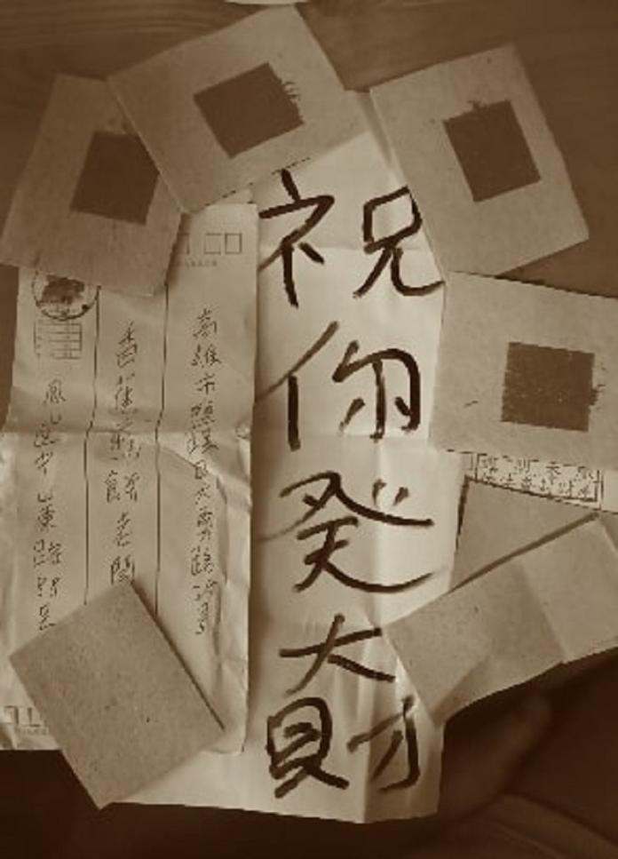 ▲廣德家在臉書 PO 出的相片裡不但有冥紙,更附帶一張「祝你發大財」的紙條,恐嚇警告意味濃厚。(圖/翻攝自廣德家)