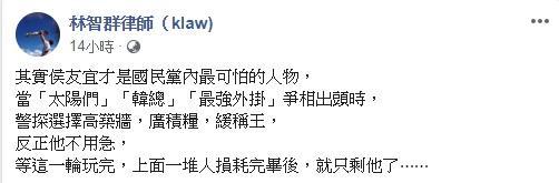 ▲林智群律師臉書全文。(圖/翻攝自林智群律師( klaw ))