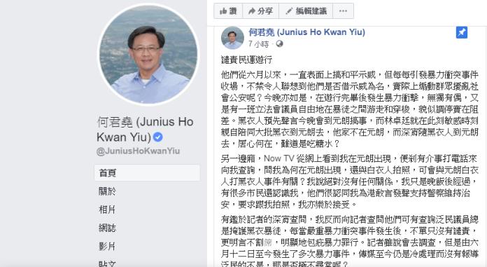 ▲香港立法會議員何君堯,被鏡頭捕捉到與白衣人握手、有說有笑。(圖/翻攝自星島日報)