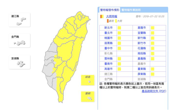 <br> ▲氣象局今( 17 )日上午針對全台 17 縣市發布大雨特報。(圖/中央氣象局)
