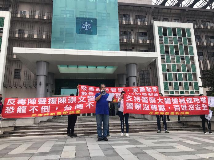 警察開槍擊斃吸毒越勞法院宣判 「反毒陣」聲援抗議