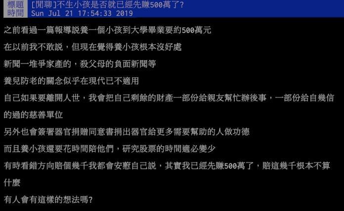 <br> ▲台灣「少子化」的問題日趨嚴重,究竟養一個小孩實際上得花多少錢呢?一名網友日前就在 PTT 上發文,直言「不生 = 現賺 500 萬」!(示意圖/翻攝自 PTT)