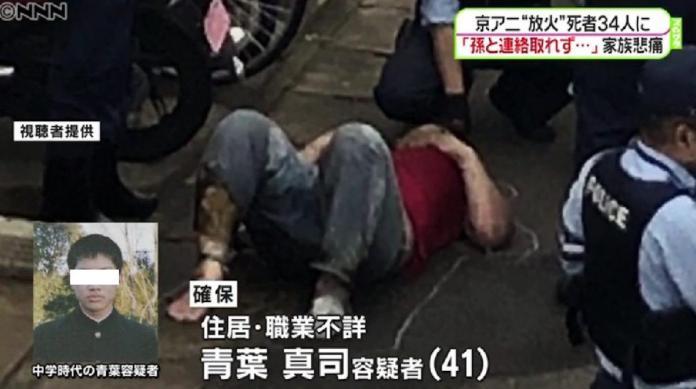 ▲京都動畫公司縱火案的凶嫌青葉真司,其身分被警方公布,他的過去與居住地等資訊也一一被起底。(圖/翻攝自