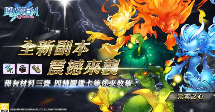 ▲《魔力寶貝M》即日起推出全新高等副本「元素之心」。(圖/遊戲橘子提供)