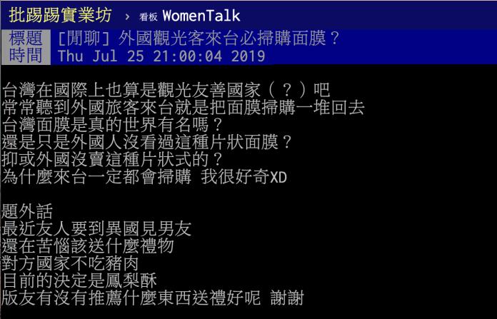 <br> ▲有網友在 PTT 提到,觀光客來台灣旅遊除了掃鳳梨酥,還必買面膜,直問「台灣面膜是真的世界有名嗎?」貼文立刻引發熱議,有神人在留言串點出關鍵真相。(圖/翻攝自 PTT )