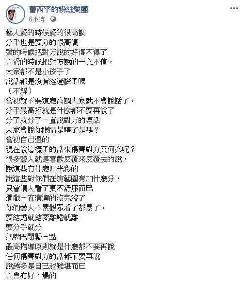 ▲曹西平發表個人看法。(圖/臉書)
