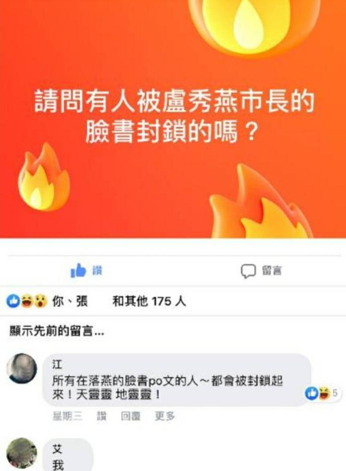 盧秀燕粉專封鎖意見不合 議員批一言堂