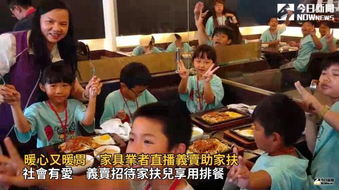 社會有愛 義賣招待家扶兒享用排餐