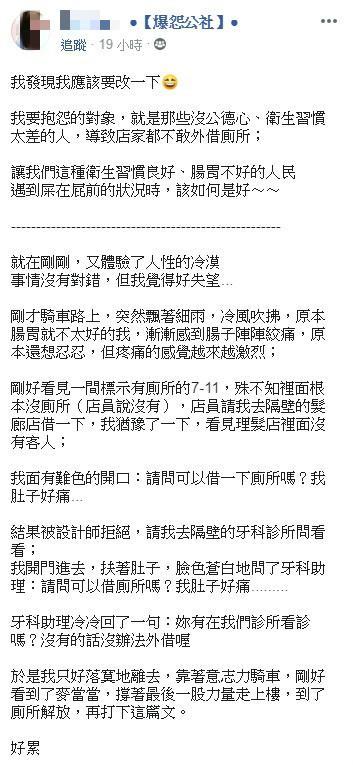 ▲網友於臉書社團「爆怨公社」貼文。(圖/翻攝自臉書社團「爆怨公社」)