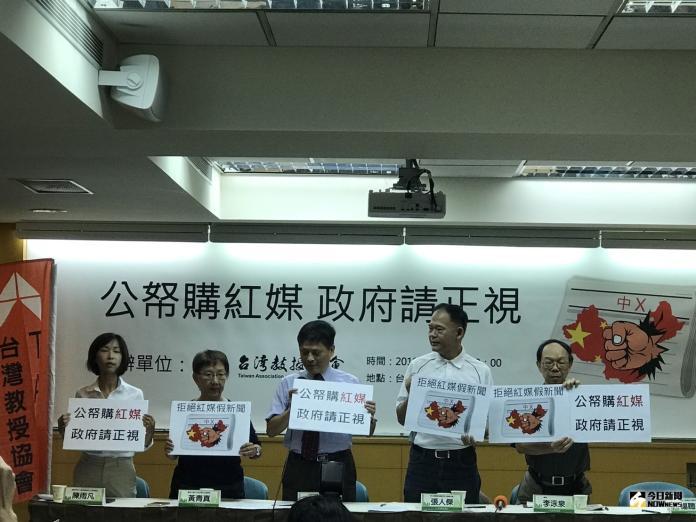 在執政黨痛批中時干擾台灣媒體運作之際,台教會29日召開記者會,呼籲政府勿以公帑訂紅媒。(圖/記者林人芳攝,2019,07,29)
