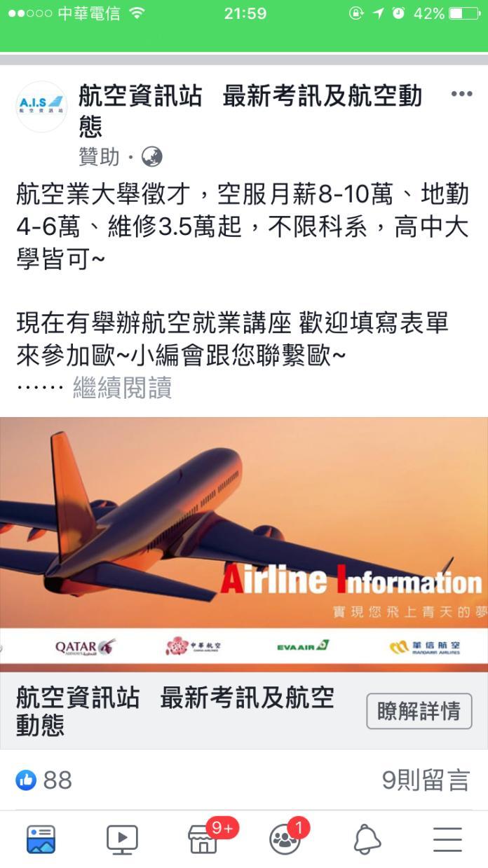 <br> ▲網友貼出航空業徵才資訊,發現裡頭薪水落差相當大。(圖/取自批踢踢八卦版)