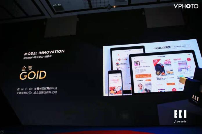 美賣KOL<b>社群電商</b>拚AI創新 奪國際艾奇獎金牌