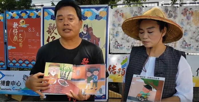 結頭份社區前理事長陳聰文表示,這本繪本紀錄歌仔戲在當地的發展過程,包括居民農忙過後在大樹下唱歌仔的情形,以及日據時代本地歌仔的發展狀況等