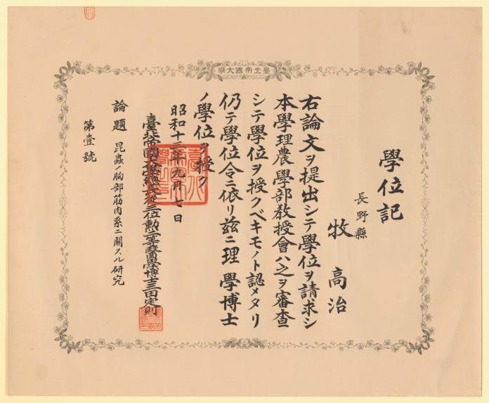 ▲台大獲贈台北帝國大學時期第1號博士學位證書。(圖/台大提供)