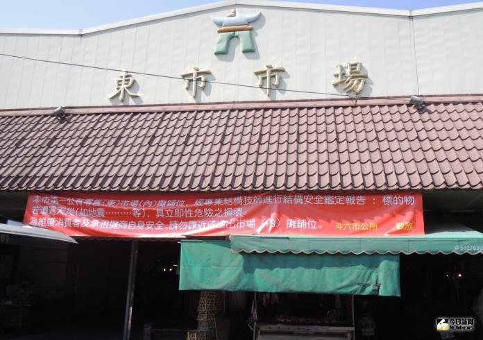 斗六東市場危樓將拆除1