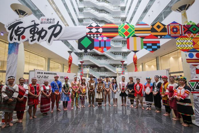 中市原住民族日  探索16族分布解說